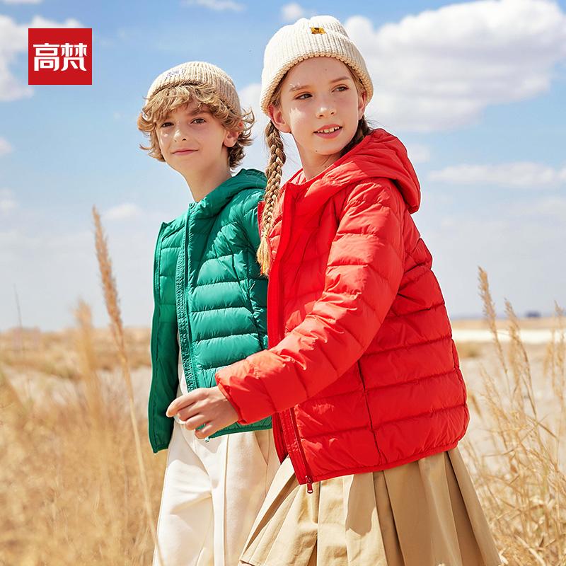 【高梵】儿童羽绒服轻薄短款