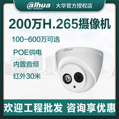 Dahua 1-6 million network poe camera 2 million high-definition night vision hemisphere monitor with audio home