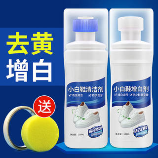 Small white washing artifact cleaning agent white shoes cleaning to polluly remove yellow grease white wiper shoes shoes brush shoes special shake