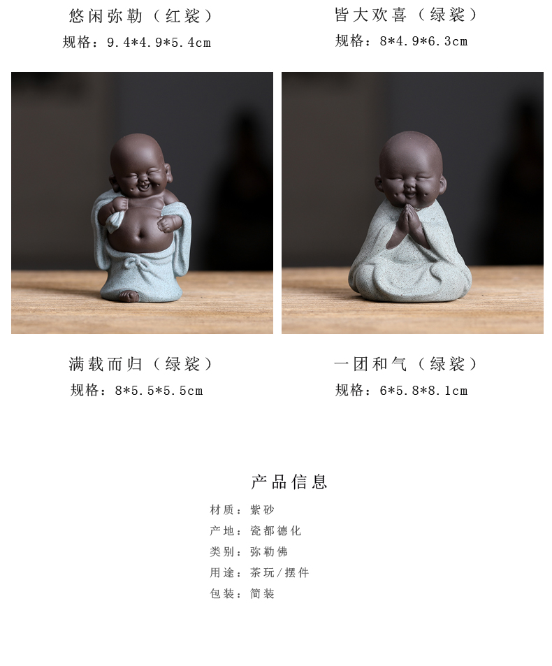 Furnishing articles pet boutique by yixing purple sand pot - bellied maitreya tea to keep play tea tea accessories