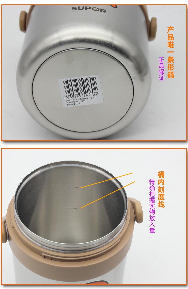 苏泊尔魔法不锈钢真空保温桶饭盒提锅多层家用学生升详细照片