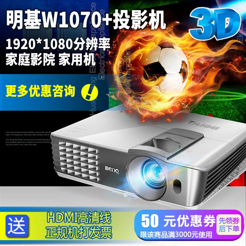 BenQ明基W1070+投影儀藍光3D全高清1080P家庭影院家用投影機