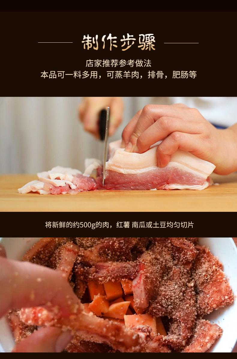 重庆桥头排骨家用香辣粉蒸肉调料袋四川特产蒸肉粉米粉调味详细照片