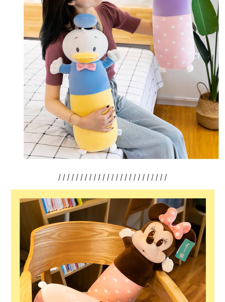佈谷林~可愛迪士尼唐老鴨黛絲公仔米奇玩偶娃娃安撫毛絨玩具睡覺長條抱枕