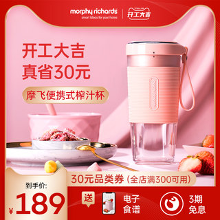 Mofei juicer small portable juicer cup home electric juicer mini automatic fruit fryer