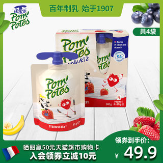Fayoule children's yogurt French original imported baby normal temperature complementary food snack yogurt non-fruit puree 85g * 4 bags