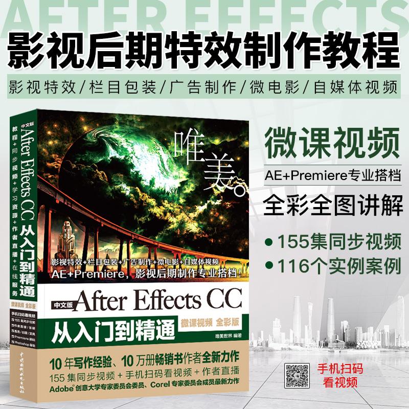中文版AfterEffectsCC从自学到精通ae全彩视频教程版软件后期教程视频剪辑处理制作零特效入门aecc媒体自书籍影视基础书