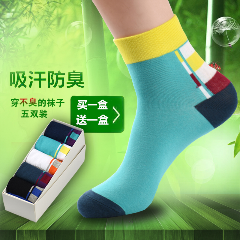 Socks male cotton in the tube men's spring and summer seasons deodorant breathable large-sized youth middle school students Small Big child trend