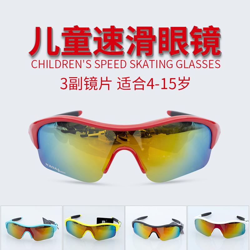 轮滑NAGA眼镜正品速滑儿童骑行儿童防风车v轮滑跑步太阳镜滑步眼镜