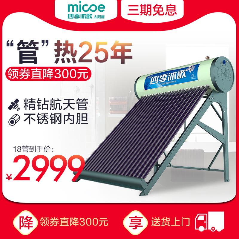 四季沐歌太陽能熱水器 O+飛龍星一體式全自動電加熱家用速熱恒溫