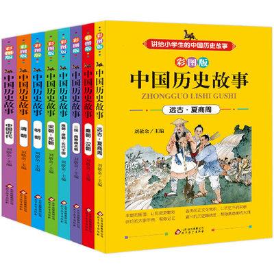 中国历史故事集全套8册儿童版故事书6-12岁必读中国上下五千年小学生课外阅读书籍三四五六年级写给儿童的中国历史儿童科普读