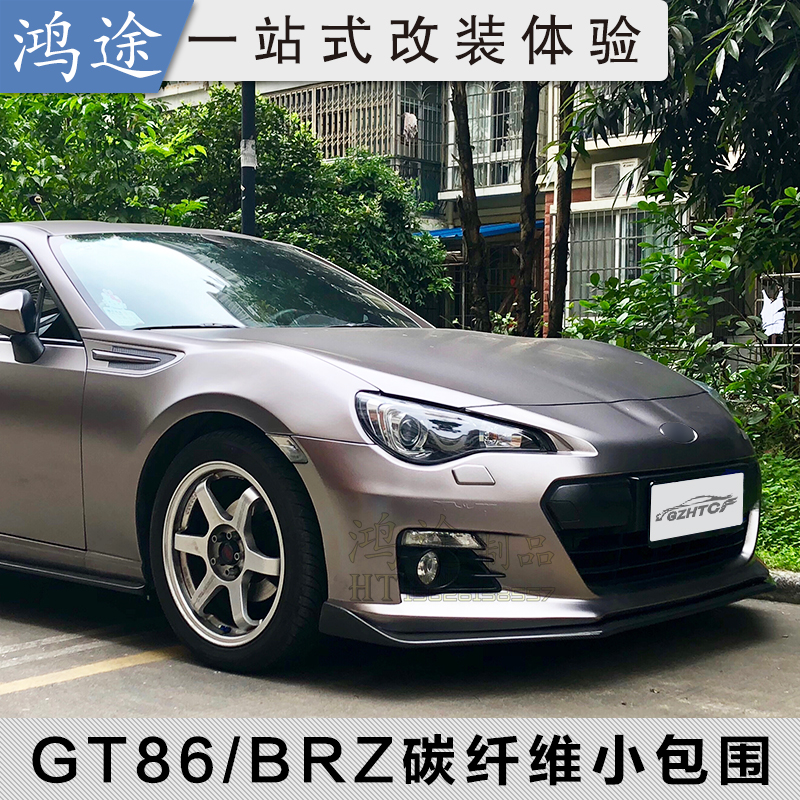 Usd 91 96 Toyota Gt86 Subaru Brz Surrounded By Modified Carbon