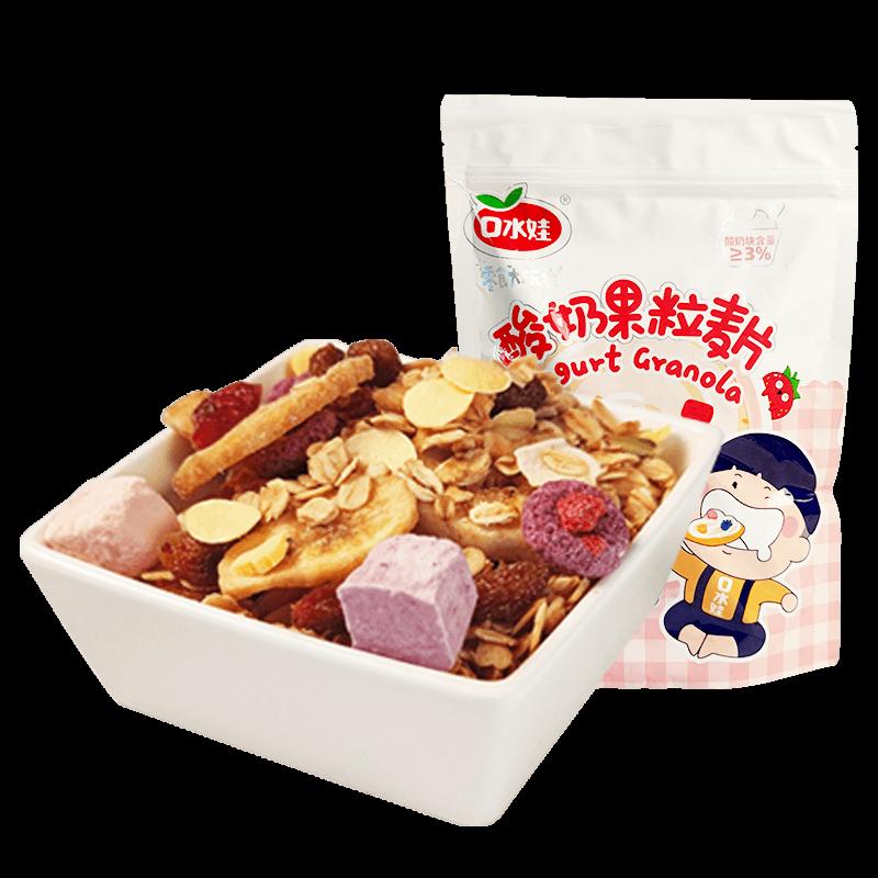 口水娃酸奶果粒麦片烘培燕早餐水果坚果