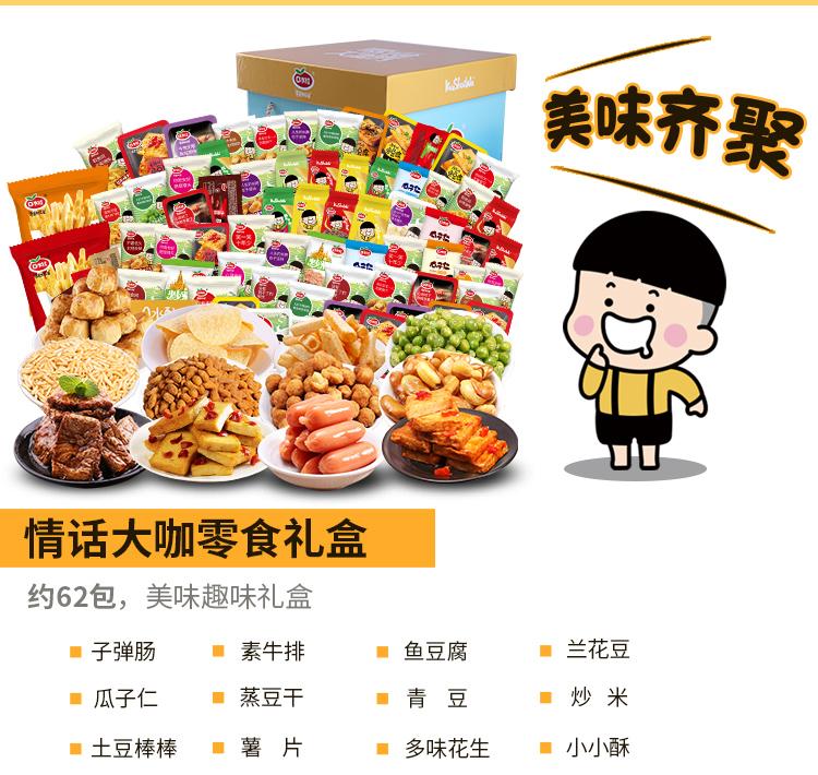 口水娃休閒零食大礼包网红爆款送女友小包装鱼豆腐解馋小吃礼盒详细照片