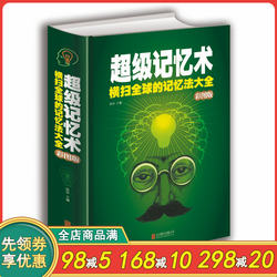 Free Shipping Super Memory: A world wide sweep of mnemonics Full color plate memory tips for photographic Memory Harvard Memory class training Super functional memory training Memory books