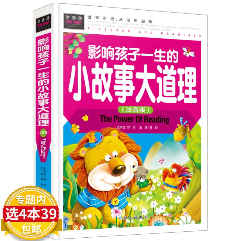 4本39注音版v孩子孩子一生的小幼儿大道理阅读美德的大儿童小学生课外写给小拼音大文学中华故事全集寓言成长励志绘本带智慧童话书