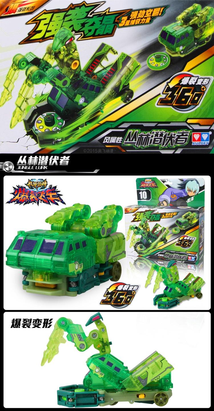 爆裂飞车丛林潜伏者套装绝地雄狮轰天变形噬魂战虎暴力飞车玩具详细照片
