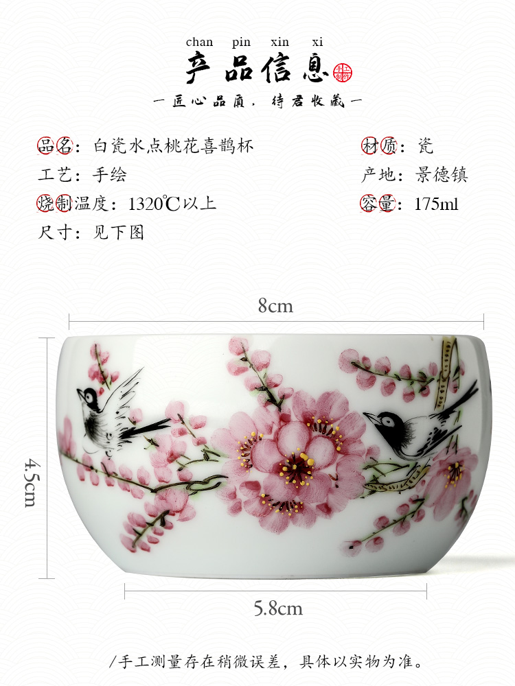 Jingdezhen Xu Jiaxing hand - made peach blossom put water point masters cup single cup pure manual white porcelain kung fu tea set sample tea cup