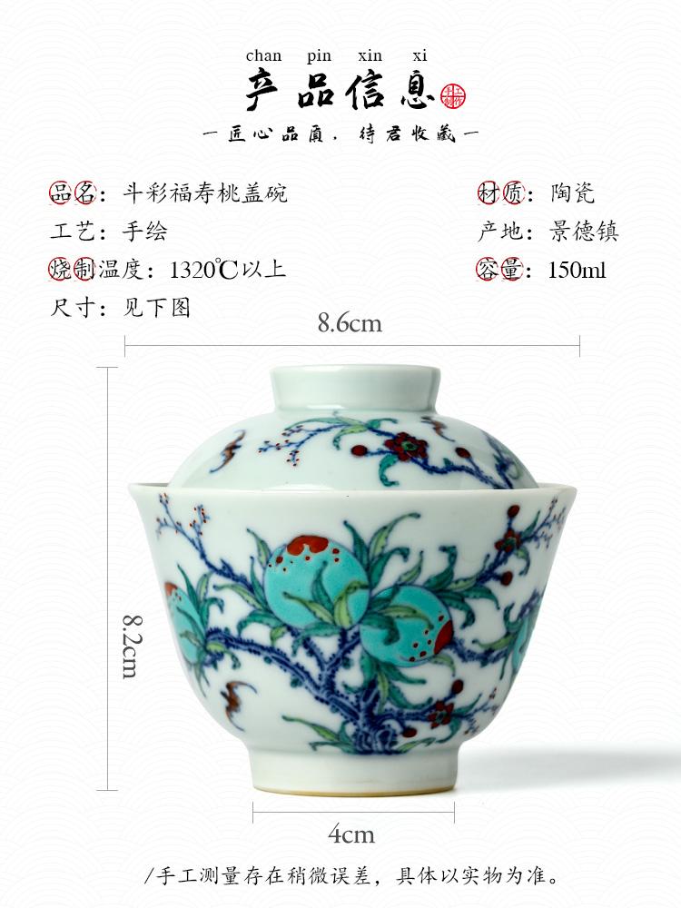 Jingdezhen tureen tea pure manual Chinese trumpet hand - made ceramic tea bowl f peach kunfu tea, hot prevention
