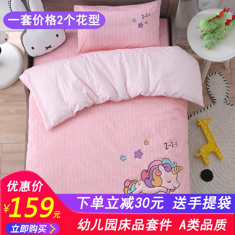 幼儿园被褥三被套件套件套全棉纯棉被子儿童午睡婴儿床六宝宝含芯