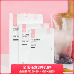 Fanyi One-time removable flat-mouth food preservation bag 220 pcs, high temperature and thick 3 packs