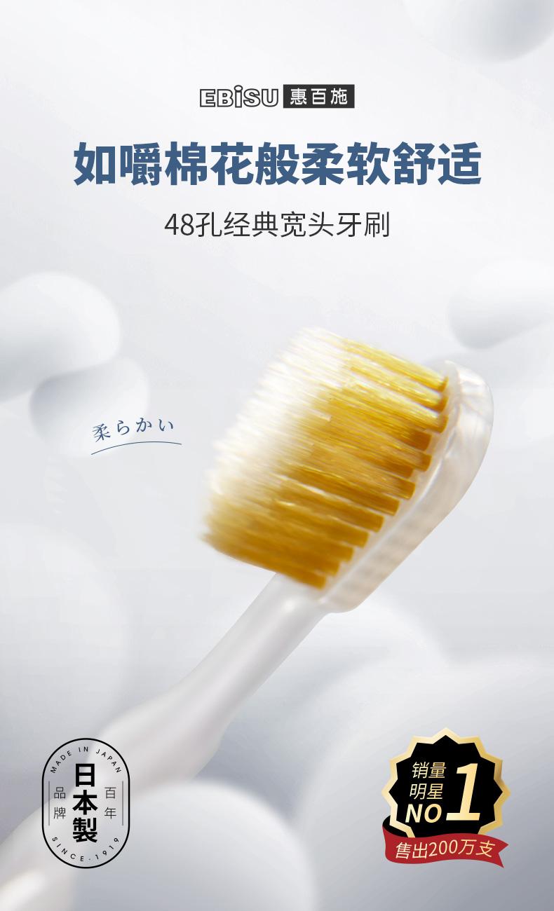 网评最好用 日本 惠百施 48孔6列超软毛 棉花口感大头牙刷 4支装 图3