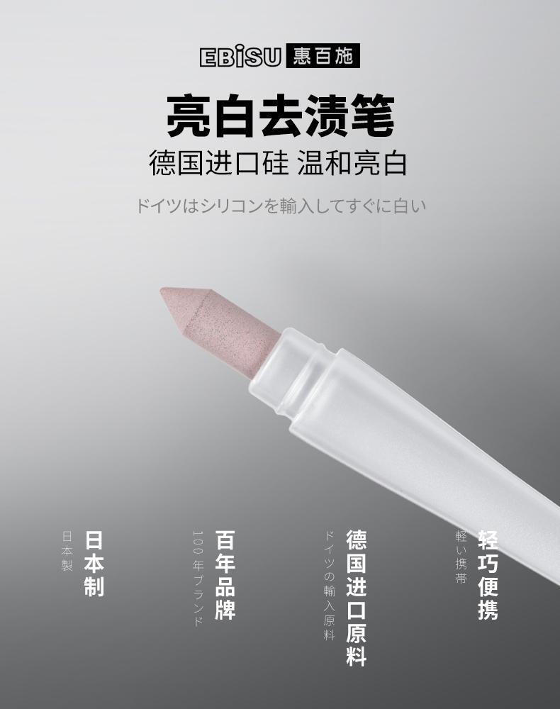 日本进口 EBISU 惠百施 速效亮白去渍笔 1支  天猫优惠券折后¥49包邮包税(¥69-20)