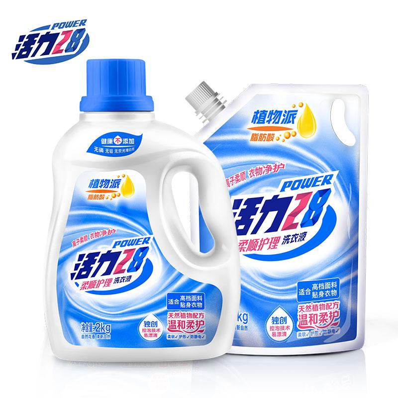 10月10日最新优惠活力28洗衣液香味持久内衣清洁促销组合装补充液家用家庭装整箱批