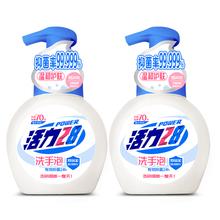 【活力28】杀菌消毒泡沫洗手液*2瓶