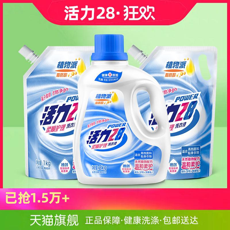 活力28洗衣液正家用整箱批香味持久促销组合装机洗除菌品牌家庭装
