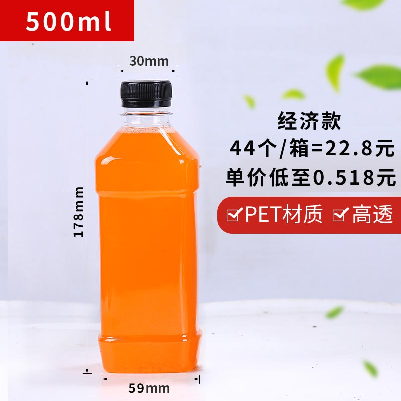 500ml Economic Black Cover 44