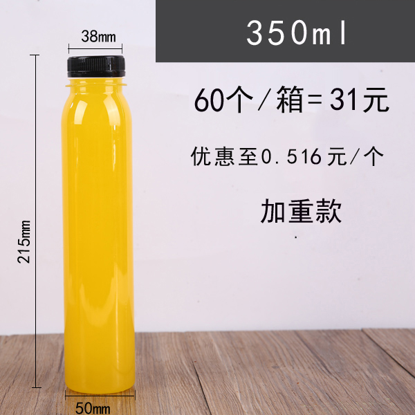 350ml Black Cover Weight 60
