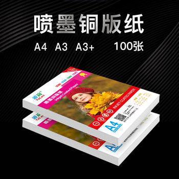 Coated A4 120 g of 140 g 160 g 180 g 200 g 240 g 260 g 300 g A3 duplex ink jet printing white high gloss jet card contacts Glossy Photo Paper A3 + copper paper