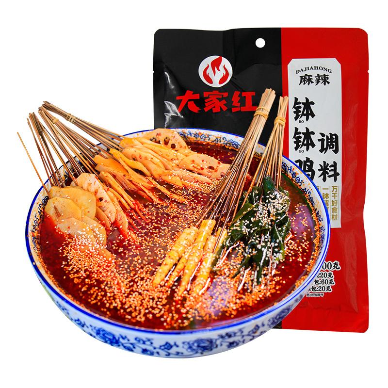 【第2件半价】大家红正宗乐山钵钵鸡调料