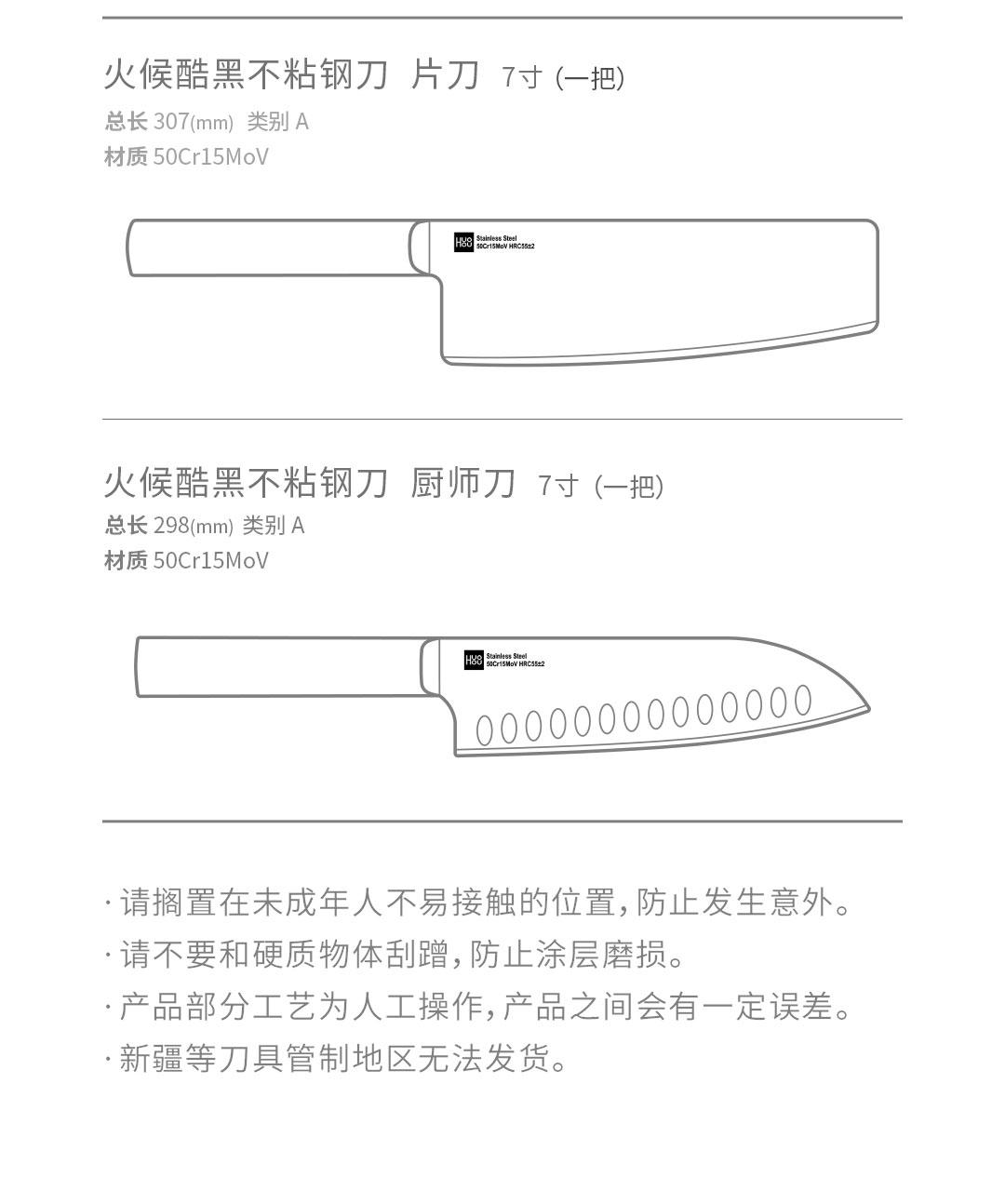 火候 酷黑不粘钢刀组合 中高端钼钒钢材料制作 图20