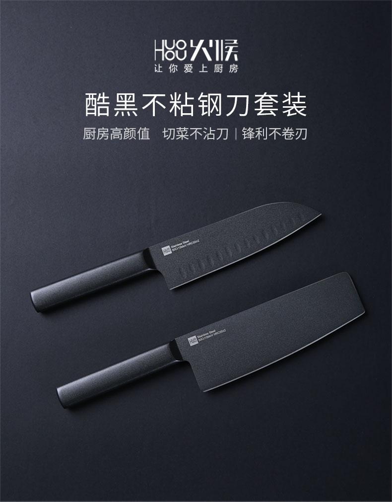 小米有品众筹款 火候 A1606 酷黑不粘钢厨房刀具套装 天猫优惠券折后¥99包邮(¥129-30)