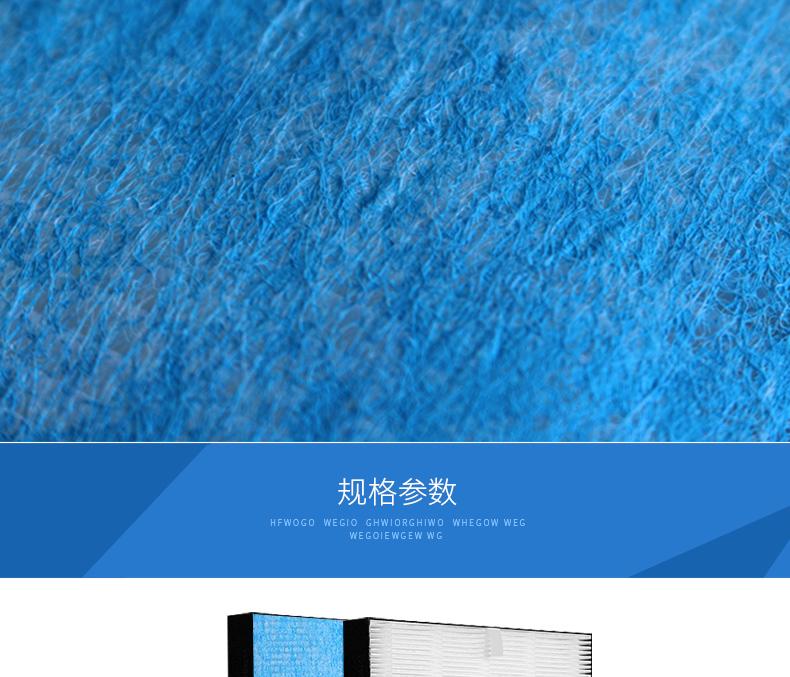 适配大金空气净化器除尘过滤网集尘滤芯详细照片