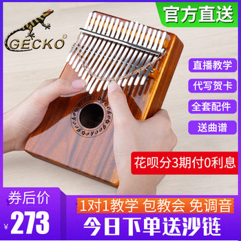 GECKO Gecko Thumb Piano Sheep Abom Finger Piano Carimba 17-tone Beginner Plate Finger Piano Instrument