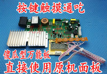 Universal touch screen induction cooker Motherboard universal board General circuit board Modification board Repair parts