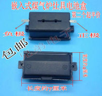 Suitable for general household gas stove Gas stove accessories Embedded stove High-grade stove Battery box power supply
