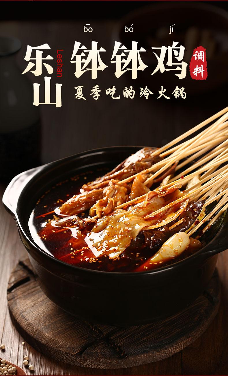 钵钵鸡冒菜麻辣烫火锅料 图2