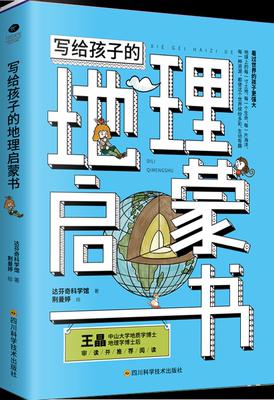 中国地图挂图2021新版和世界地图大图立体插图版 给孩子的地理启蒙书 儿童科普百科全书 大尺寸高清抖音地图地理百科知识挂图学生