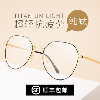 Компьютерные очки,  Титан радиационной защиты blu-ray может быть оснащен степень близорукость очки женщина усталый труд глаз глаз большая коробка мужчина корейская волна обычные стекла, цена 1334 руб