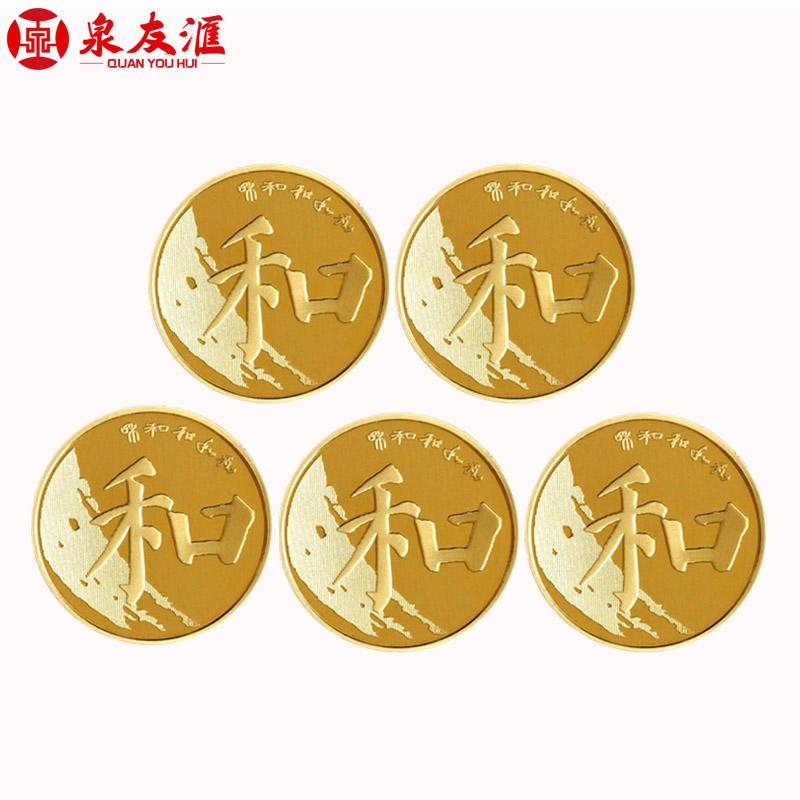 泉友汇2017年和圆盒法纪念币第五组楷书和五纪念币5枚合售字书装S