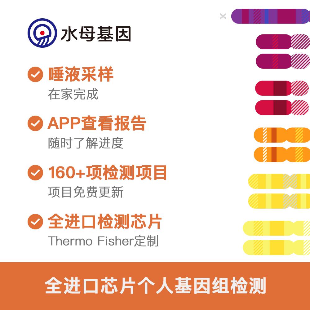 水母基因 个人基因检测 Lite版 个人特质/膳食营养/运动健身/疾病风险等检测 天猫yabovip2018.com折后¥99包邮(¥399-300)