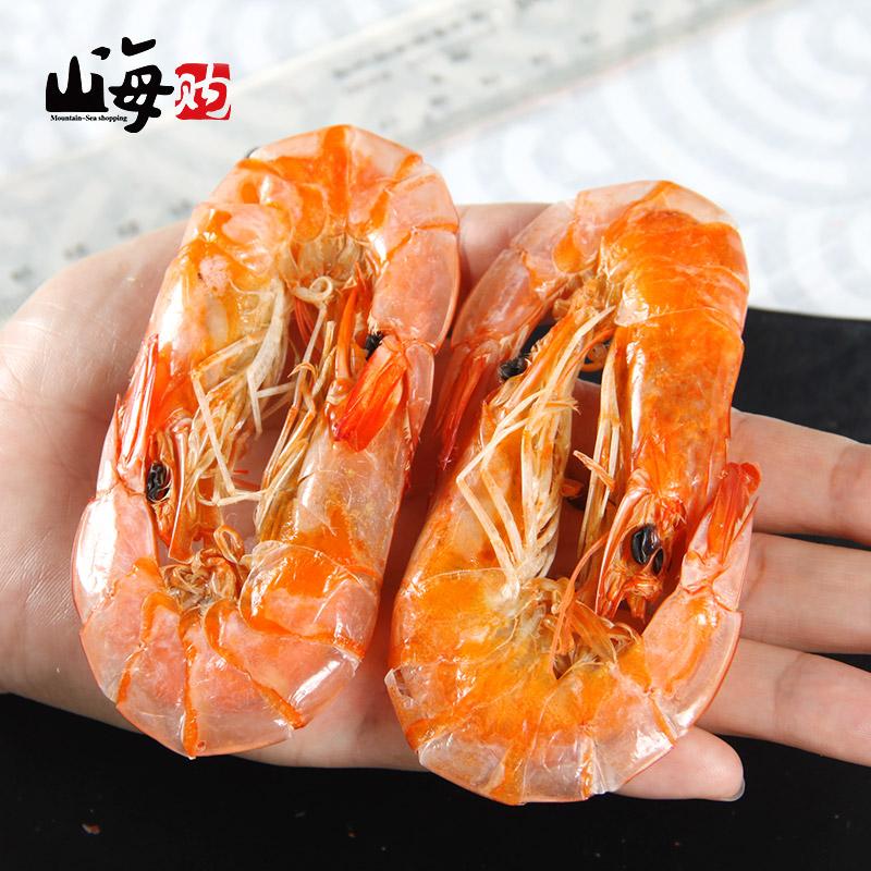 山海购虾干 即食烤干虾 干货海鲜大号碳烤大虾孕妇对虾干宁波特产