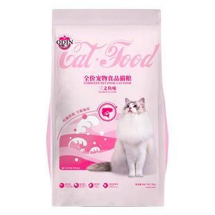 【奥丁猫粮】幼成猫天然粮海洋鱼味