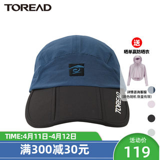 Pathfinder hat 20 spring and summer outdoor sports men and women imitation cotton experience long cap, shade, print, quick-drying hat