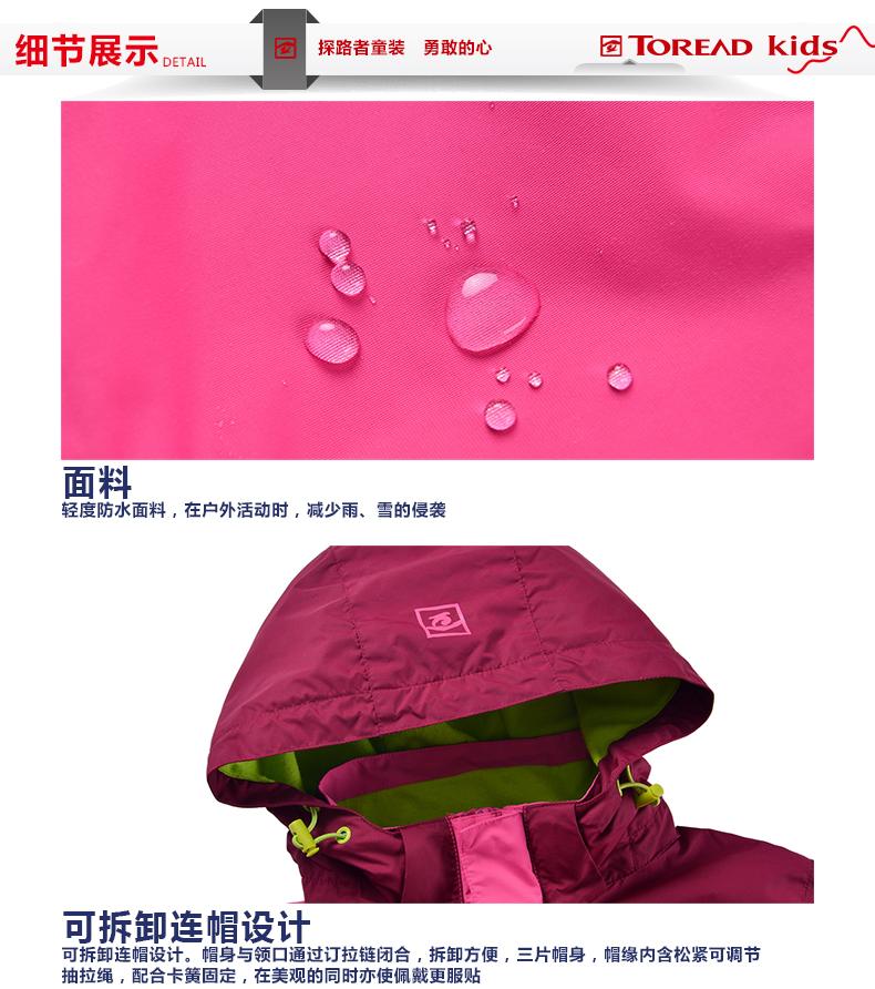 探路者童装秋冬女童拼色三合一套羽绒冲锋衣TJCI55205-D 8