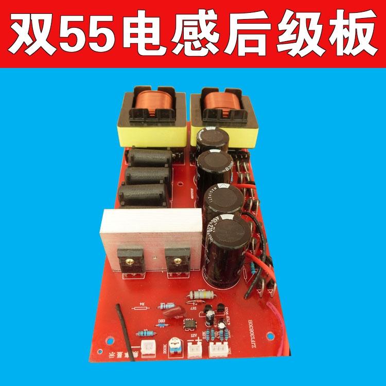 双55电感后级板大功率逆变器套件DIY电子升压器散件12V成品板